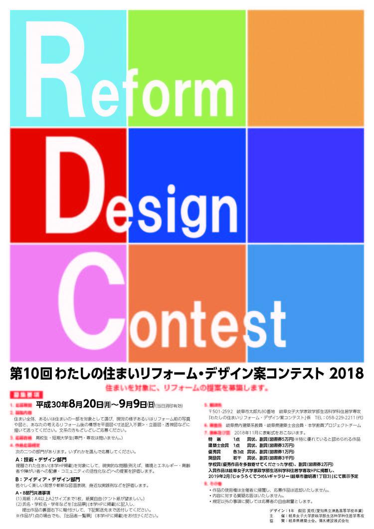 コンテスト2018のポスター.jpgのサムネイル画像