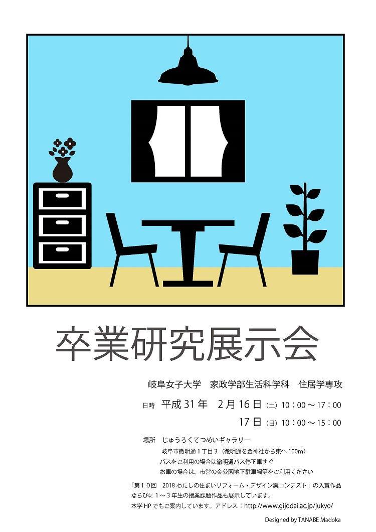 2019卒業展示会ポスター.jpg