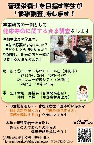 20190807 藤田研沖縄調査.jpg