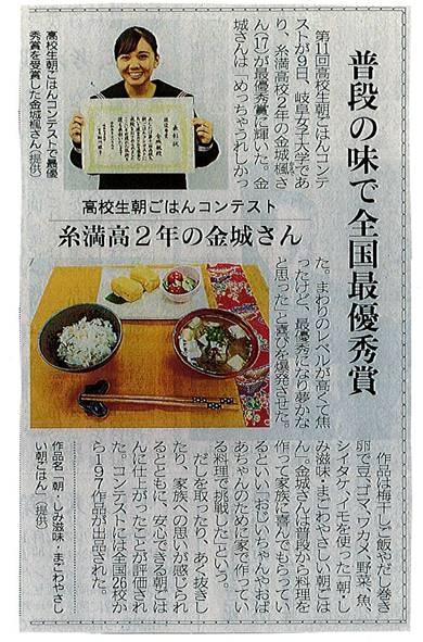 20191114 朝ごはんコンテスト最優秀賞 沖縄タイムス.jpg