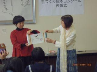 hyosho2019-2.jpg