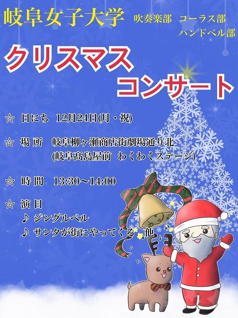 s-クリスマスコンサートポスター.jpg