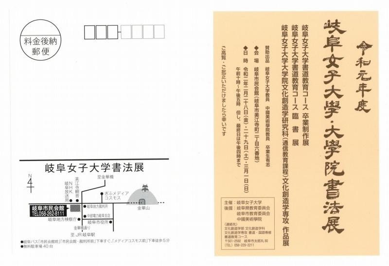s-令和元年度岐阜女子大学・大学院書法展ハガキ.jpg