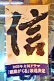 s-信 (2).jpg