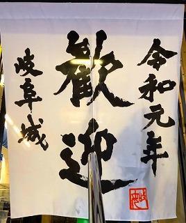s-岐阜城フラッグ「令和元年」_-_トリ.jpg